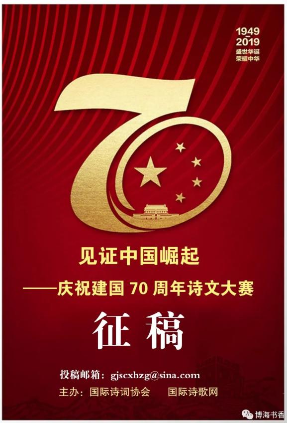 【见证中国崛起】——庆祝建国70周年诗文大赛征稿通知